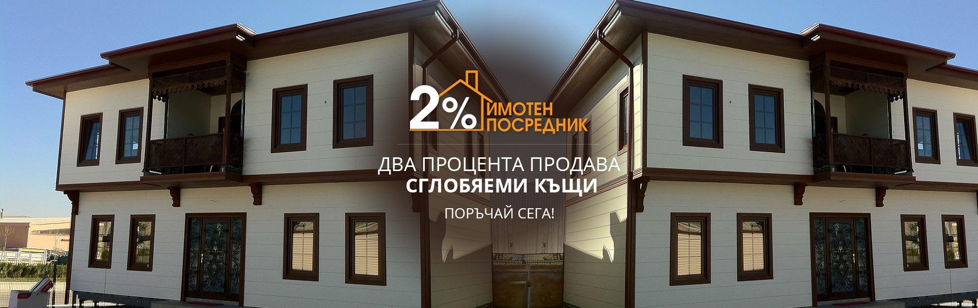 Агенция за недвижими имоти Пловдив