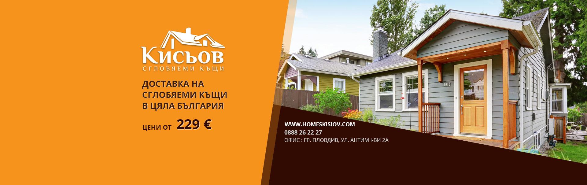 Сглобяеми къщи ниски цени