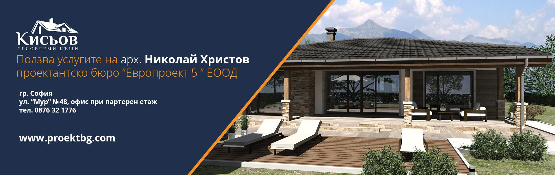 Проекти на сглобяеми къщи Кисьов