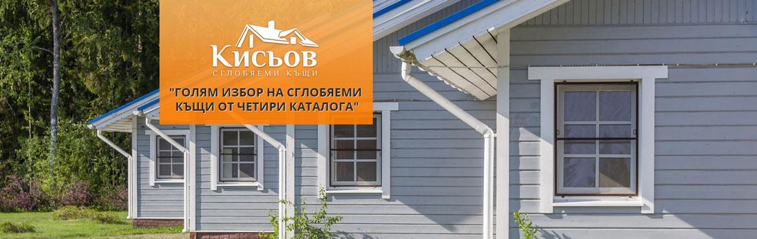 Сглобяеми къщи Кисьов - Голям избор на сглобяеми къщи от четири каталога
